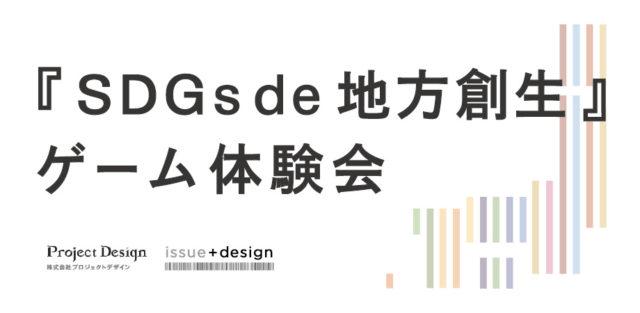 【運営事務局主催】大阪11月:『SDGs de 地方創生』ゲーム 体験会 in 大阪