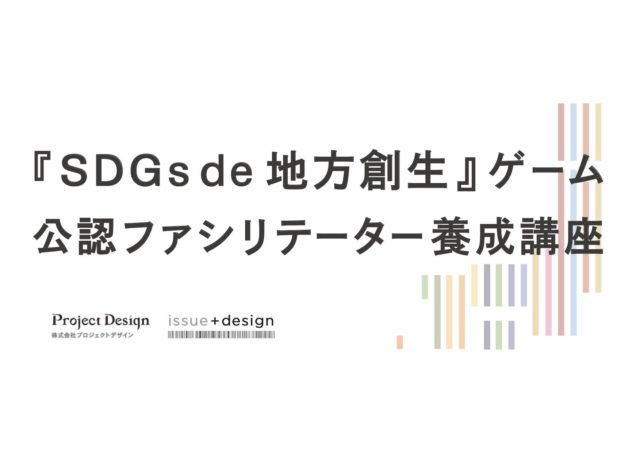 【養成講座】(※満員御礼)東京9月:「SDGs de 地方創生ゲーム」公認ファシリテーター養成講座@東京vol. 9