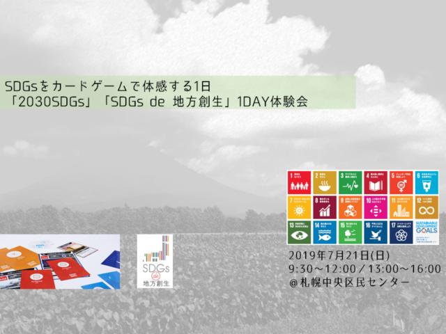 北海道・札幌7月開催:札幌7/21◆「2030SDGs」「SDGs de 地方創生」1day体験会