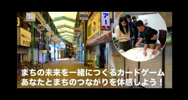 福岡7月:まちの未来を一緒につくるカードゲーム ーSDGs de 地方創生カードゲーム in 福岡 vol.3