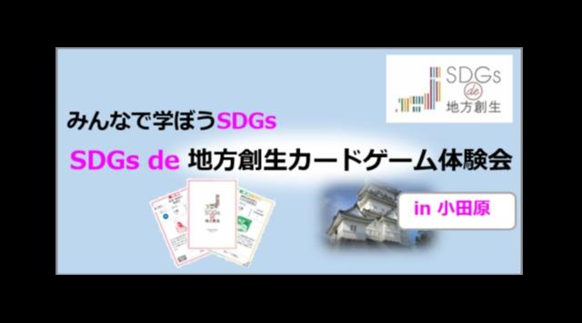 小田原8月:みんなで学ぼうSDGs「地方創生カードゲーム体験会」 in 小田原