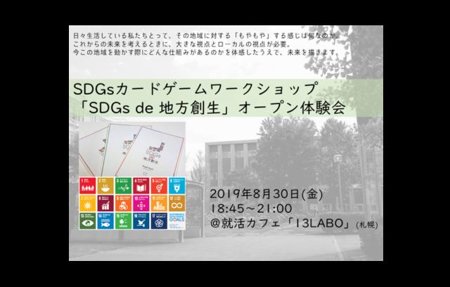 【北海道8月】「SDGs de 地方創生」オープン体験会@札幌