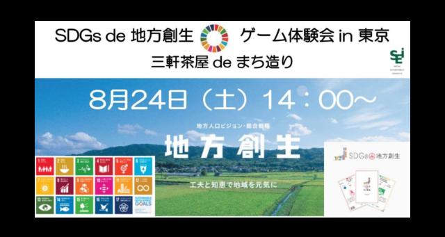 「SDGs de 地方創生」 ゲーム体験会 in 東京 三軒茶屋 de まち造り