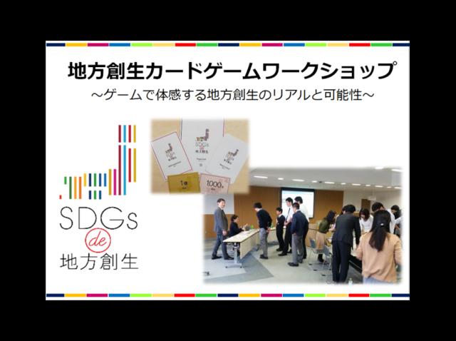 東京9月:地方創生カードゲームワークショップ~ゲームで体感する地方創生のリアルと可能性~(地方創生担当向け)