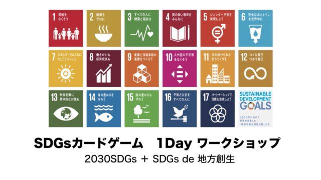 「福岡9月:SDGsゲーム 1Dayワークショップ in 福岡天神」