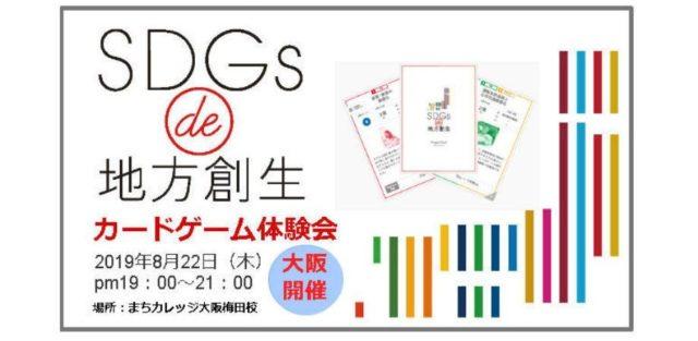 SDGs de 地方創生 カードゲーム体験会 in 大阪