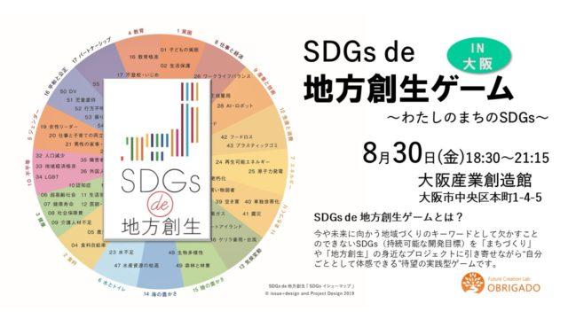 大阪8月:『SDGs de 地方創生』ゲーム体験会 in 大阪