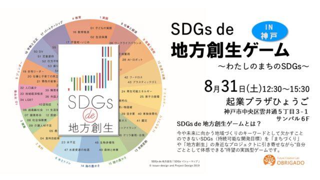 兵庫8月:『SDGs de 地方創生』ゲーム体験会 in 神戸