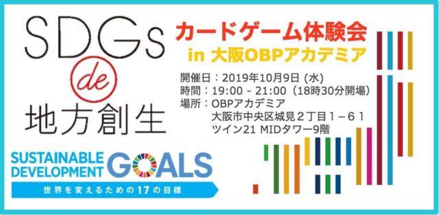 大阪10月「SDGs de 地方創生 カードゲーム体験会in大阪 OBPアカデミア ~カードゲームでSDGsを楽しく学ぼう!~」
