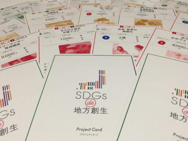 大阪9月:SDGs de 地方創生カードゲーム in グランフロント大阪 パナソニック大阪ショールーム