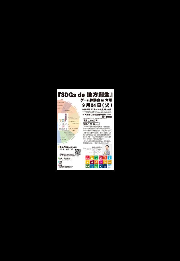 大阪9月:「SDGs de 地方創生」ゲーム体験会in大阪