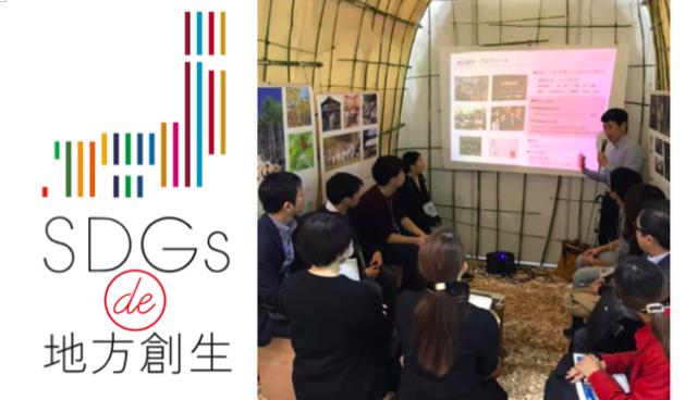 東京9月:9/25夜活「半径3mのSDGsアクション」カードゲーム②『SDGs de 地方創生』