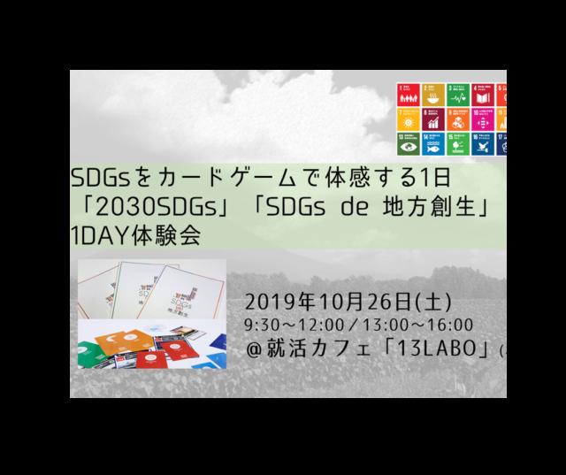 北海道10月:10/26カードゲームワークショップ「2030SDGs」「SDGs de 地方創生」1DAY体験会