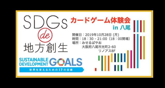 大阪10月:『SDGs de 地方創生 カードゲーム体験会 in 八尾』