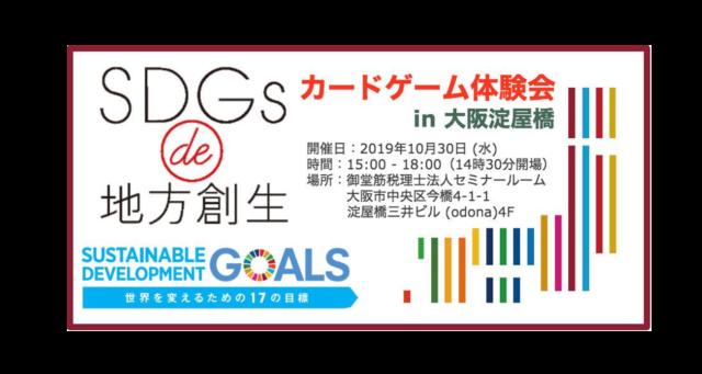 大阪10月:『SDGs de 地方創生 カードゲーム体験会 in 大阪淀屋橋』
