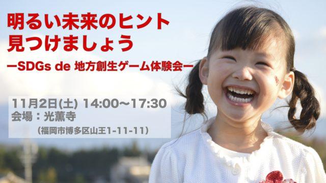 福岡11月:明るい未来のヒント見つけましょう ーSDGs de 地方創生ゲーム体験会ー