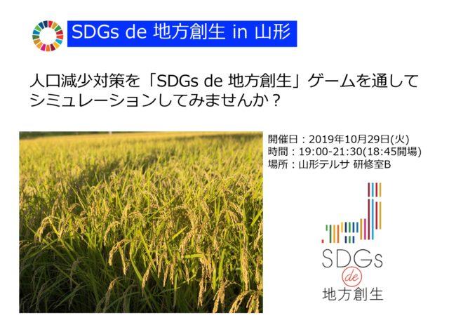 山形10月:『SDGs de 地方創生』ゲーム体験会 in 山形vol.4