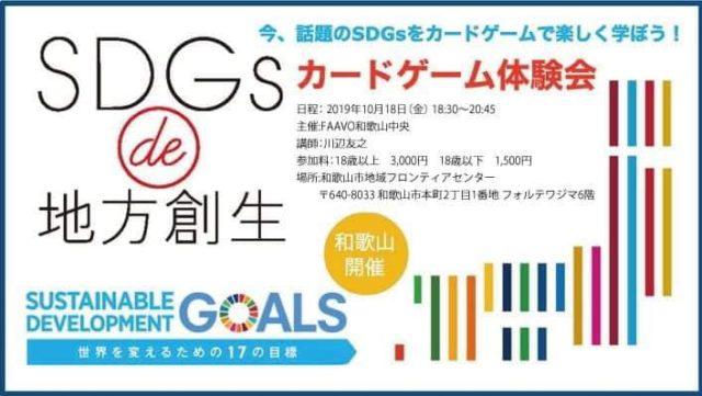 和歌山10月:『SDGs de地方創生 カードゲーム体験会 ~カードゲームでSDGsとは何かを楽しく学ぼう~』