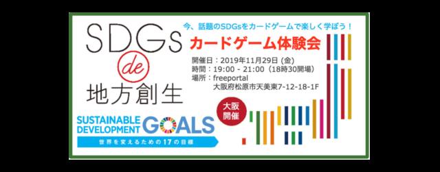 大阪11月:『SDGs de 地方創生 カードゲーム in 松原 ~カードゲームでSDGsとは何かを楽しく学ぼう~』
