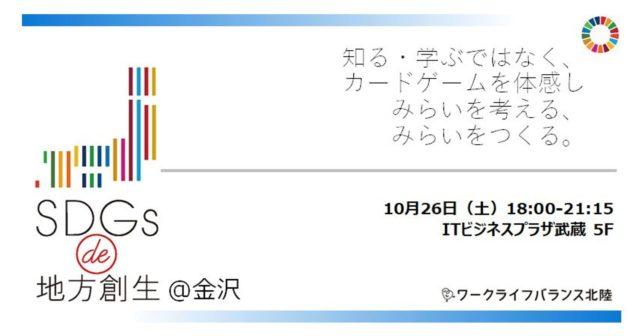 石川10月:SDGs de 地方創生(ゲーム体験会)@金沢