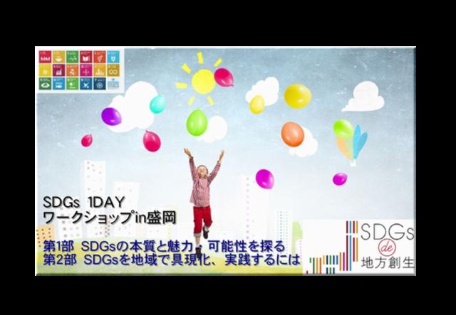 盛岡11月:SDGs 1DAY ワークショップ ~その本質と魅力、可能性を知り、地域の未来を展望しよう!