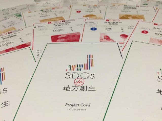 大阪10月:カードゲームでSDGsを学ぼう!「SDGs  de 地方創生」編