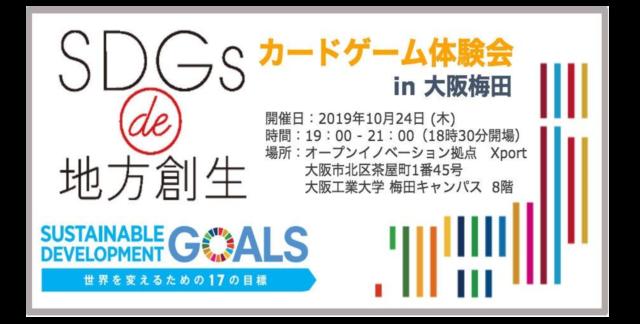 大阪10月:『SDGs de 地方創生 カードゲーム in 梅田』