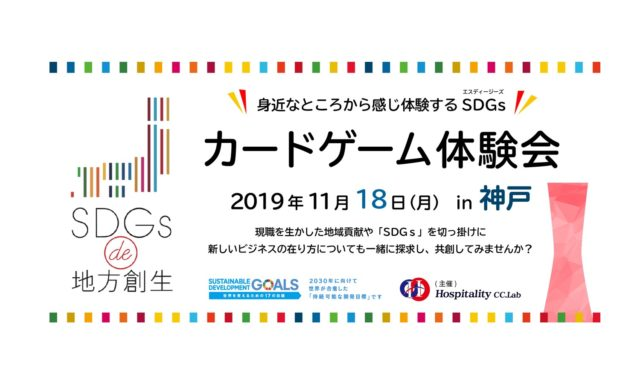 兵庫県神戸市11月:「SDGs de 地方創生」 ゲーム体験会 in 神戸 Vol.3
