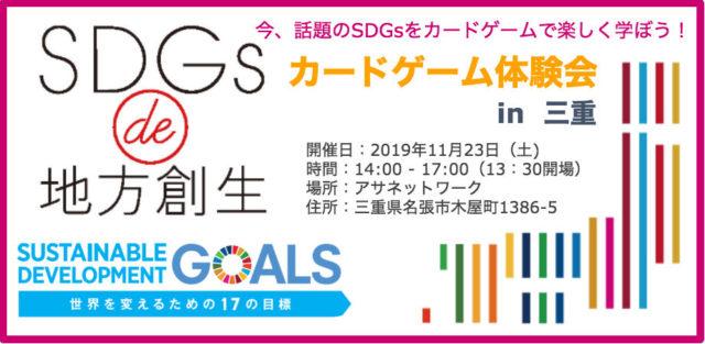 三重県11月:『SDGs de 地方創生 カードゲーム体験会 』