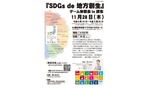 東京都11月:「SDGs de 地方創生」ゲーム体験会in調布