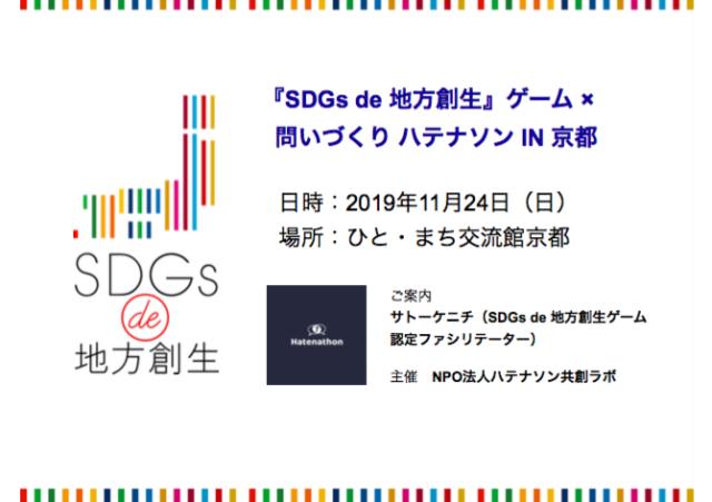 京都11月:SDGs de 地方創生×問いづくり ハテナソン IN 京都