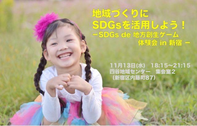 東京11月:地域づくりにSDGsを活用しよう!ーSDGs de 地方創生ゲーム体験会 in 新宿ー