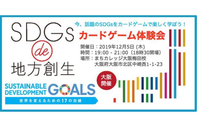 大阪12月:『SDGs de 地方創生 カードゲーム体験会 in 梅田』