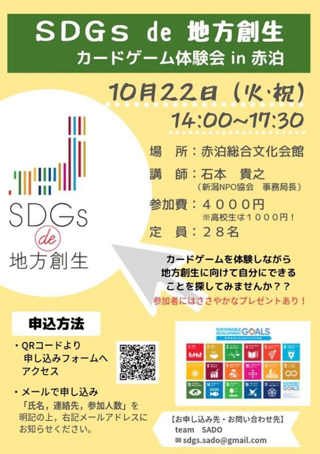 SDGs de 地方創生 ~カードゲーム体験会 in 赤泊~