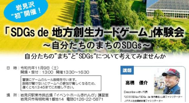 【北海道・岩見沢11月】「SDGs de 地方創生」カードゲームワークショップ体験会~自分たちのまちのSDGs~