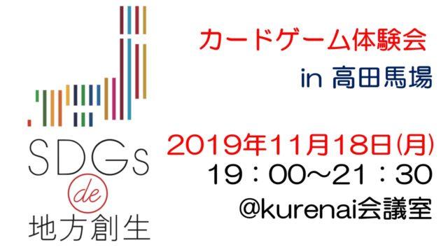 東京11月:『SDGs de 地方創生』ゲーム体験会 in 高田馬場