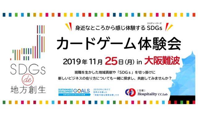 大阪府大阪市なんば11月:「SDGs de 地方創生」 ゲーム体験会 in大阪難波 Vol.2