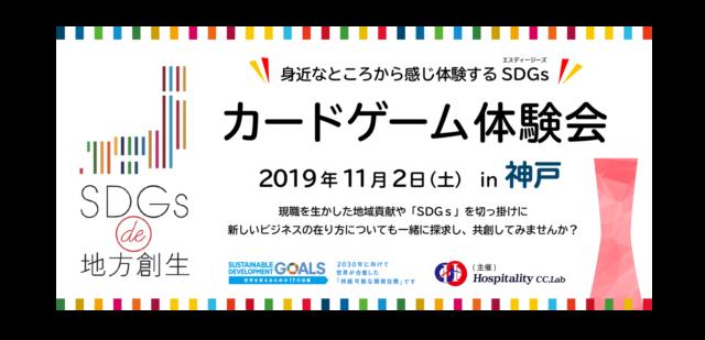 兵庫11月:「SDGs de 地方創生」カードゲーム体験会 in 神戸