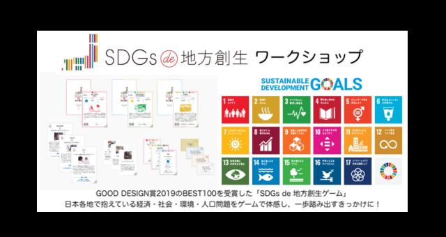 東京12月:カードゲームで学ぶ「SDGs de 地方創生」ワークショップ