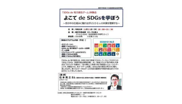 秋田11月:よこて de SDGsを学ぼう~「SDGs de 地方創生ゲーム」体験会~