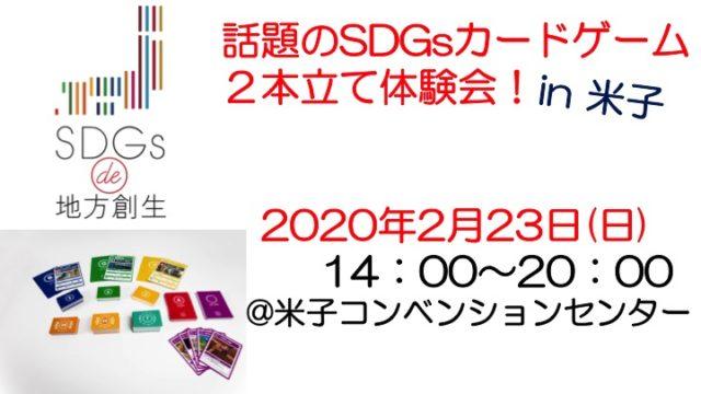 鳥取2月:話題のSDGsカードゲーム2本立て体験会!in 米子