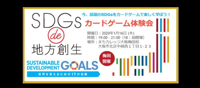 大阪:1月『SDGs de 地方創生 カードゲーム体験会 in 大阪』