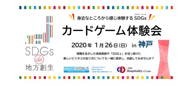 兵庫県神戸市1月:「SDGs de 地方創生」 ゲーム体験会 in 神戸 Vol.4
