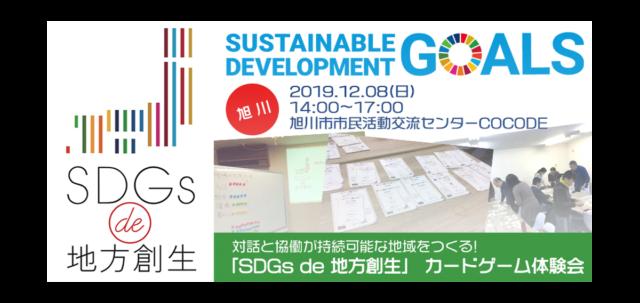 北海道旭川市12月:対話と協働が持続可能な地域をつくる「SDGs de 地方創生」 カードゲーム体験会