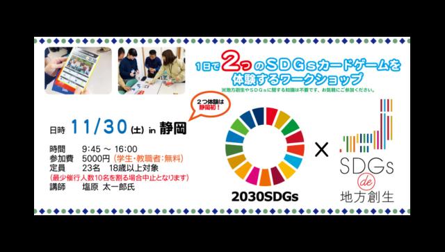 静岡11月:『SDGs de 地方創生』『2030 SDGs』一日で2つのSDGsカードゲームを体験する in 静岡 vol.1