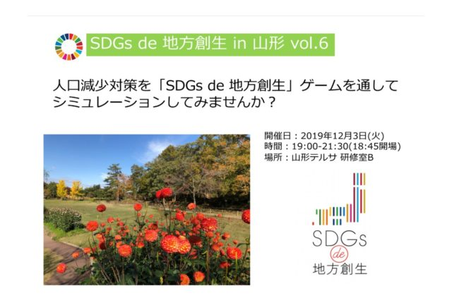 山形12月『SDGs de 地方創生』ゲーム体験会 in 山形 vol.6