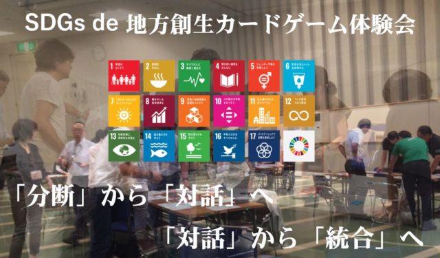 岡山12月:SDGs de 地方創生カードゲーム体験会~SDGsと対話~