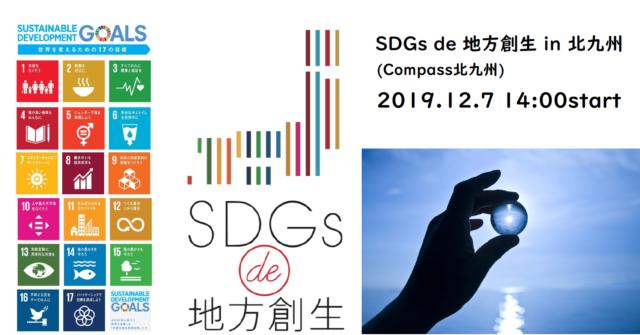 12月北九州市:SDGs de 地方創生 in 北九州(Compass小倉)