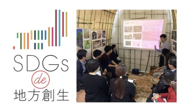東京11月:【11/13 銀座開催】擬似プロジェクトで実践シミュレーション!夜活「半径3mのSDGsアクション」カードゲームSDGs de 地方創生