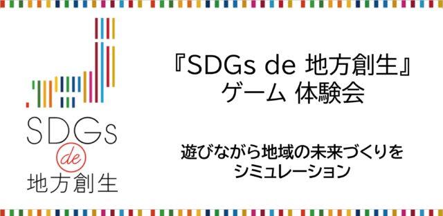 東京12月:『SDGs de 地方創生』ゲーム体験会 in 墨田 遊びながら地域の未来づくりをシミュレーション